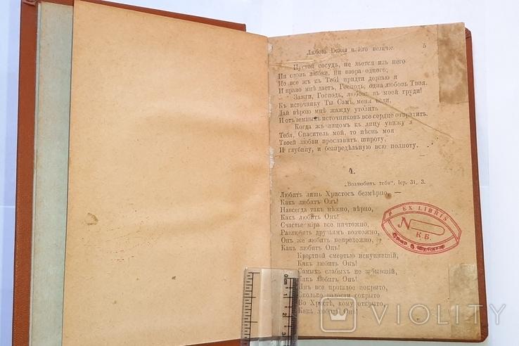 Сборник религиозных стихов, песен и молитв начала XX века., фото №4