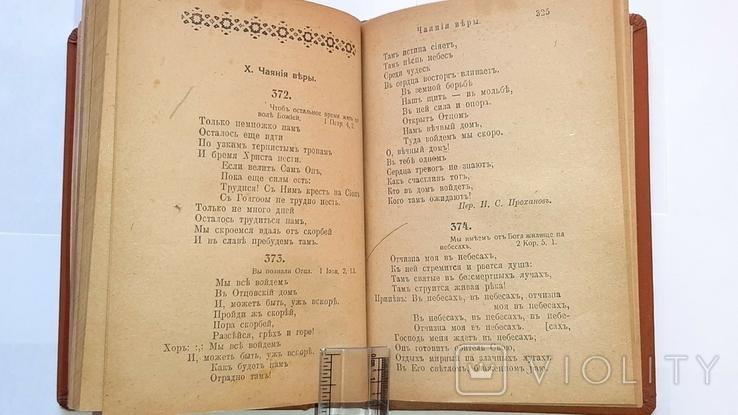 Сборник религиозных стихов, песен и молитв начала XX века., фото №5