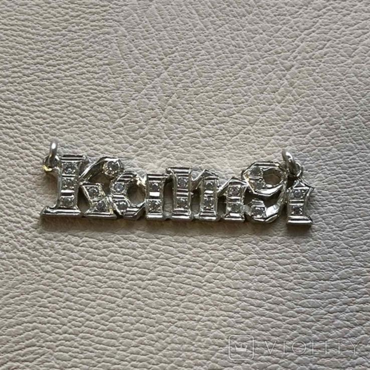 Подвеска Катя из серебра, фото №2