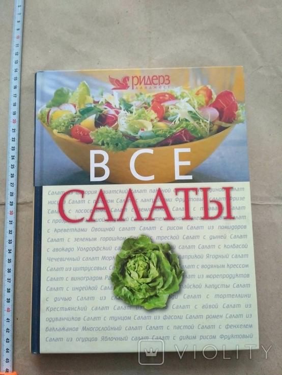 Все салаты (великий формат), фото №2
