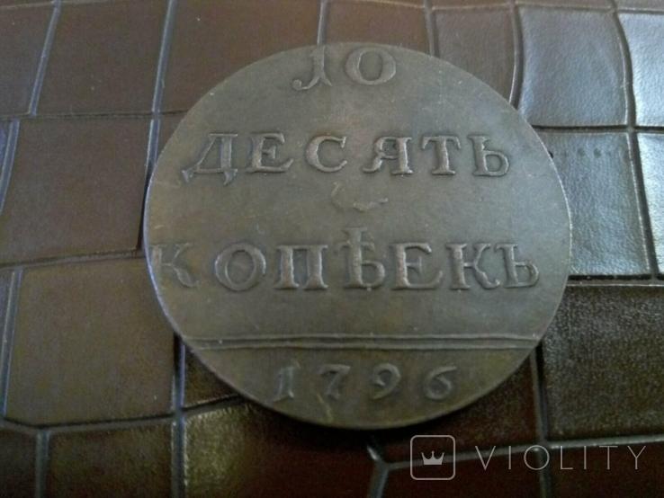 10  копійок  1796 року Росія /  точна КОПІЯ/ мідь, фото №2