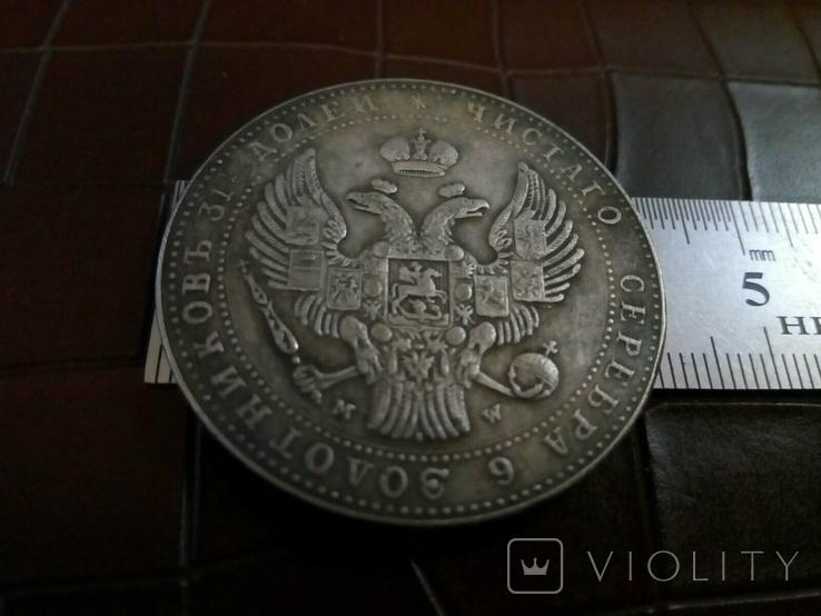 1 1/2  РУБЛЯ 1837 року Росія. Копія. не магнітна- посрібнена, фото №3