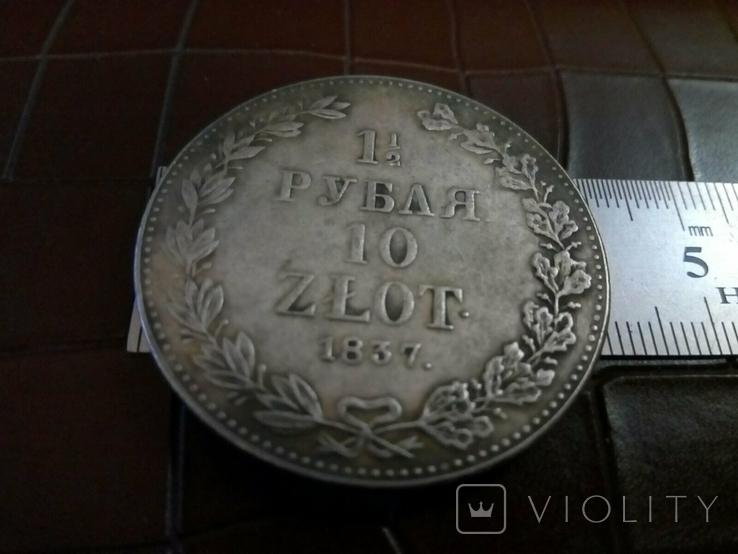 1 1/2  РУБЛЯ 1837 року Росія. Копія. не магнітна- посрібнена, фото №2