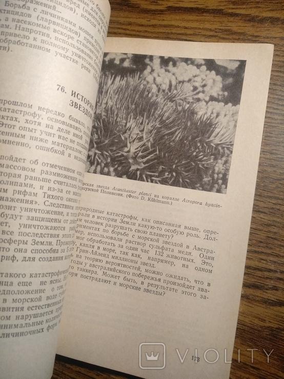Я бы в нашей пище В.Эйхлер 1985 15000экз., фото №3