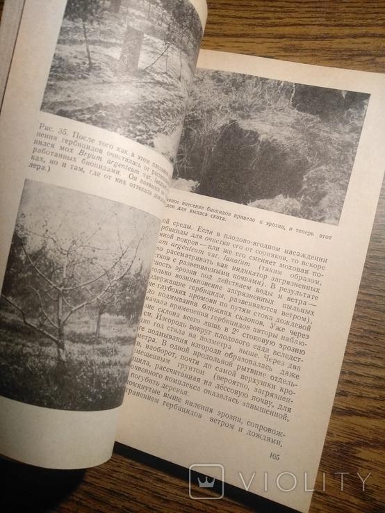 Я бы в нашей пище В.Эйхлер 1985 15000экз., фото №6