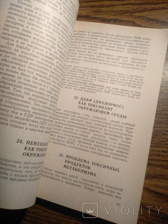 Я бы в нашей пище В.Эйхлер 1985 15000экз., фото №8