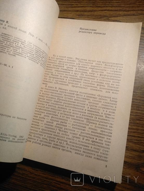 Я бы в нашей пище В.Эйхлер 1985 15000экз., фото №9