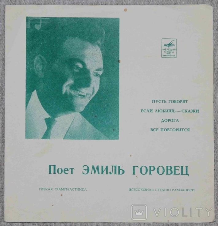 Поет Эмиль Горовец, фото №2