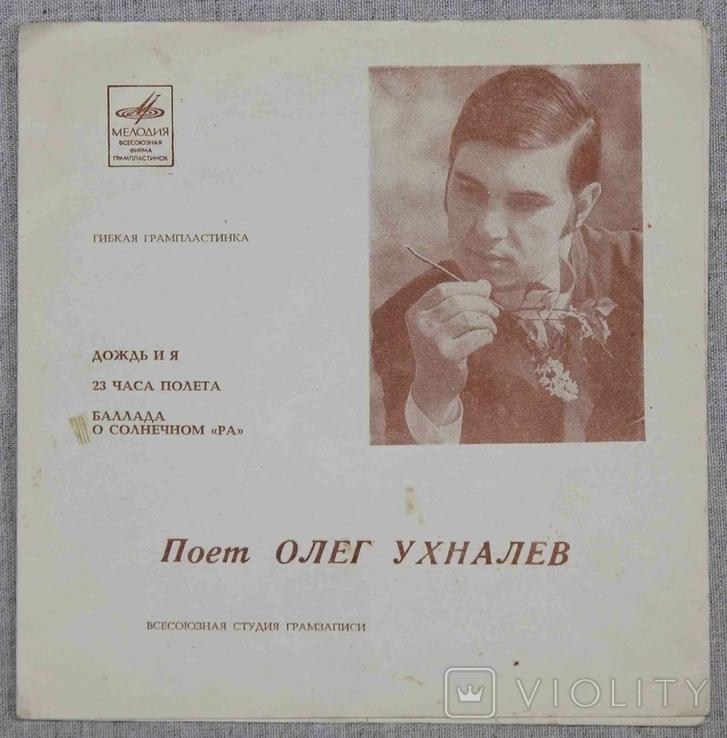Поет Олег Ухналев, фото №2