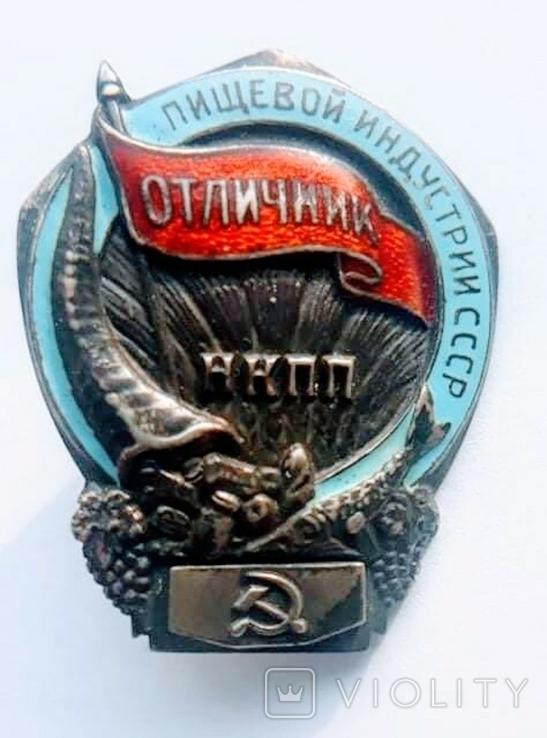 Отличник пищевой индустрии НКПП СССР. Серебро