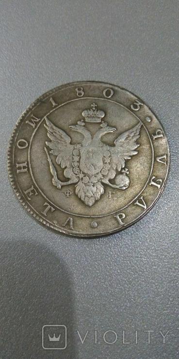 Рубль 1803 года СПБ-ФГ, копия монеты, фото №3