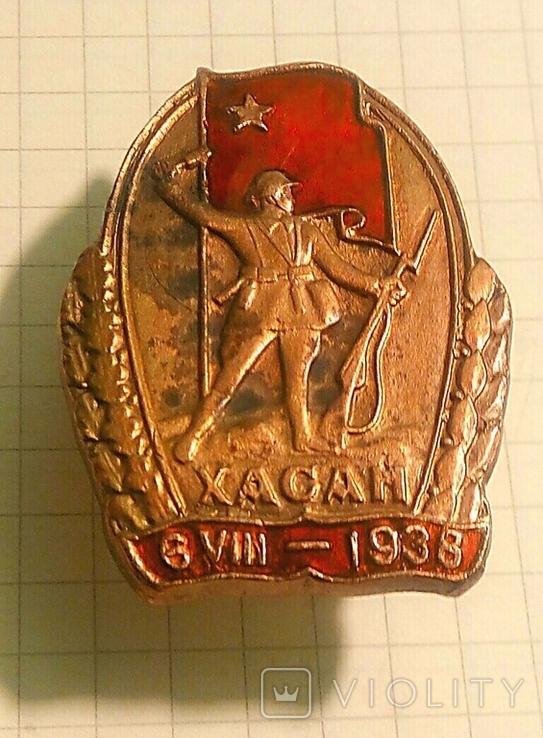 Знак за бои на озере Хасан РККА (Копия)., фото №2