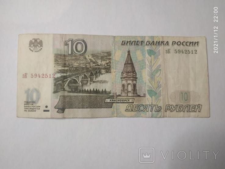 10 рублей 1997 года, фото №3