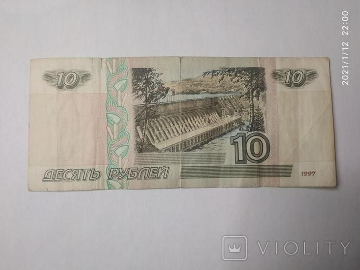 10 рублей 1997 года, фото №4