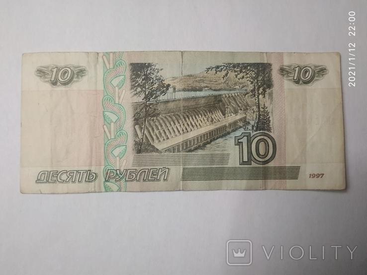 10 рублей 1997 года, фото №5