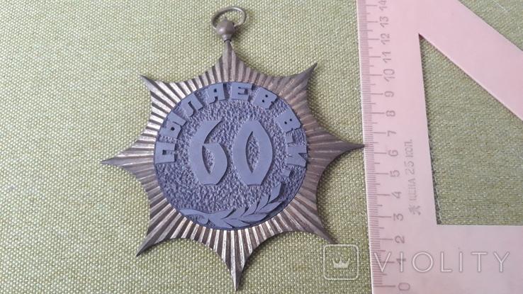 Ветеран труда . 1987 . Токарный станок ., фото №6
