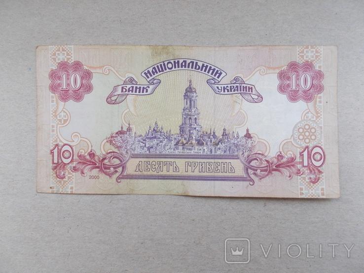 10 грн. 2000 - 5, фото №3