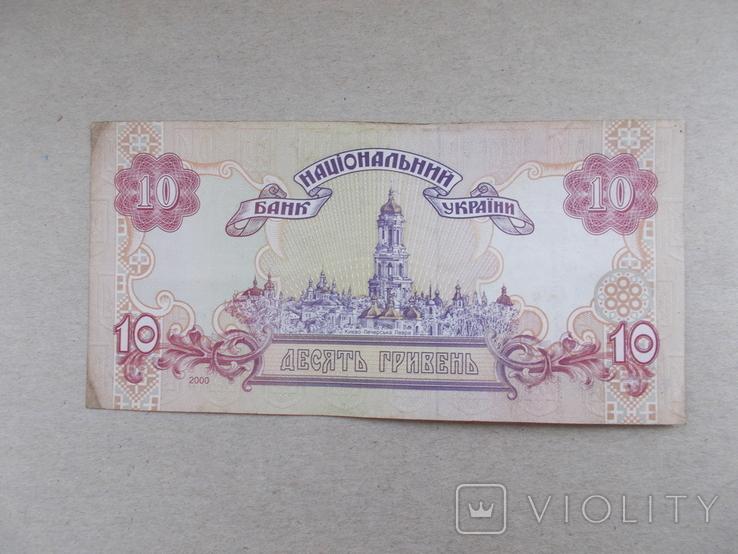 10 грн. 2000 - 7, фото №3