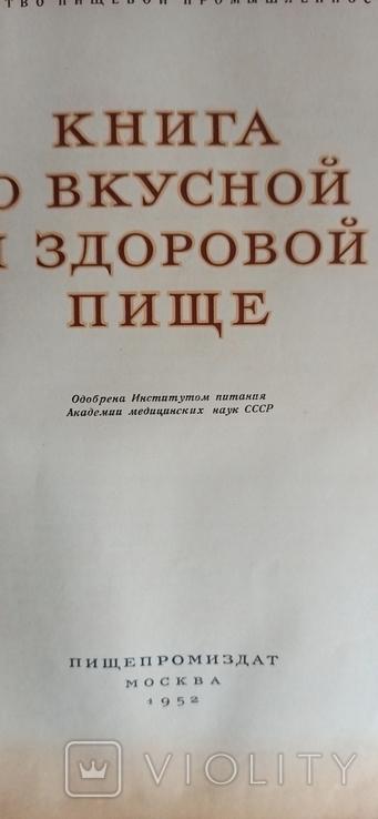 Книга о вкусной и здоровой пище. 1952 год., фото №7