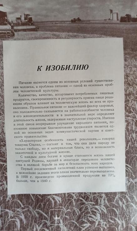 Книга о вкусной и здоровой пище. 1952 год., фото №8