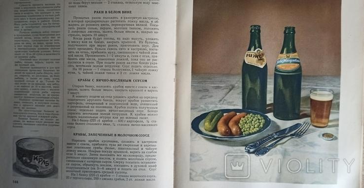 Книга о вкусной и здоровой пище. 1952 год., фото №12