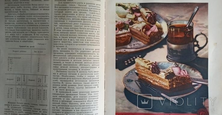 Книга о вкусной и здоровой пище. 1952 год., фото №13