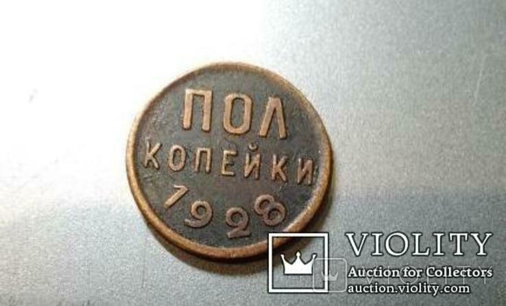 Полкопейки 1928 года копия монеты СССР, фото №2