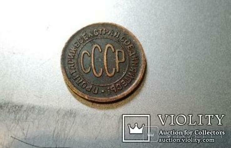 Полкопейки 1928 года копия монеты СССР, фото №3