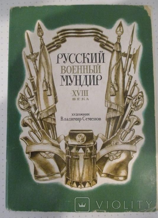 Русский военный мундир 18в., фото №2