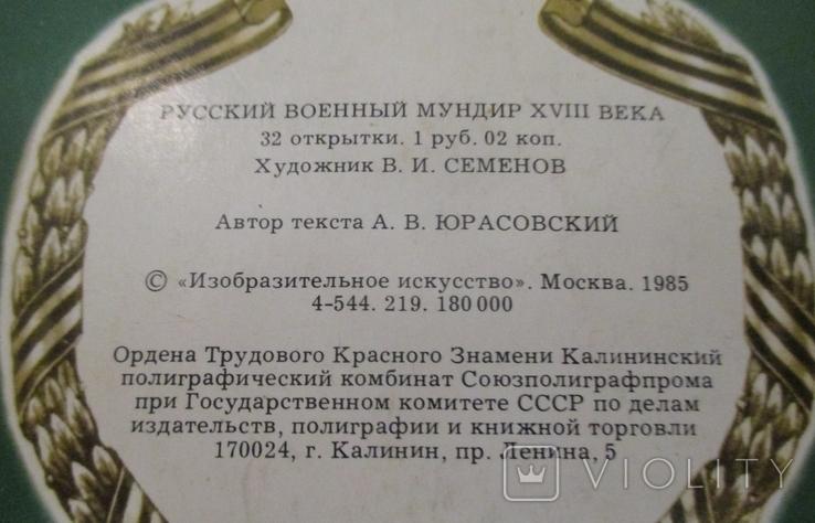 Русский военный мундир 18в., фото №4