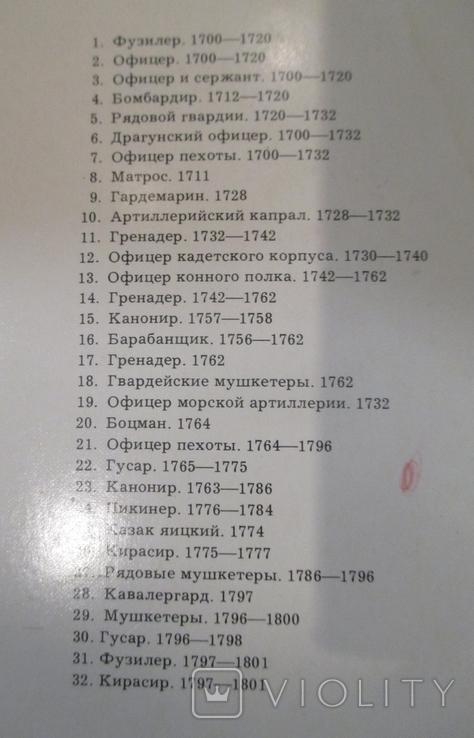 Русский военный мундир 18в., фото №5