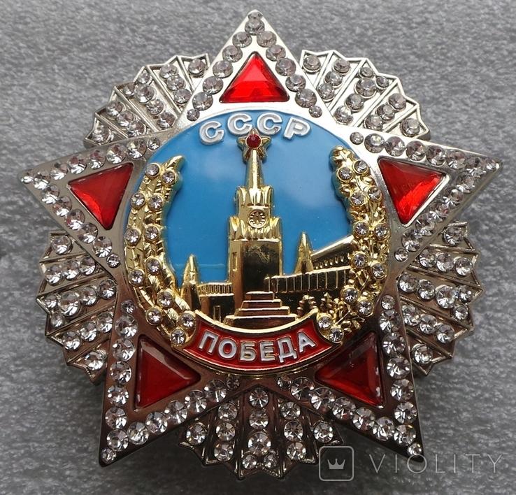 Победа, орден, фото №4