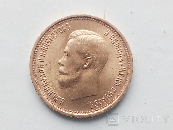 10 рублей 1899г. а.г, фото №3