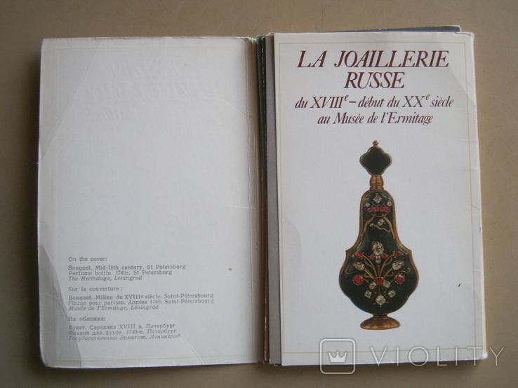 Набор открыток Русское ювелирное искусство из Эрмитажа, фото №3