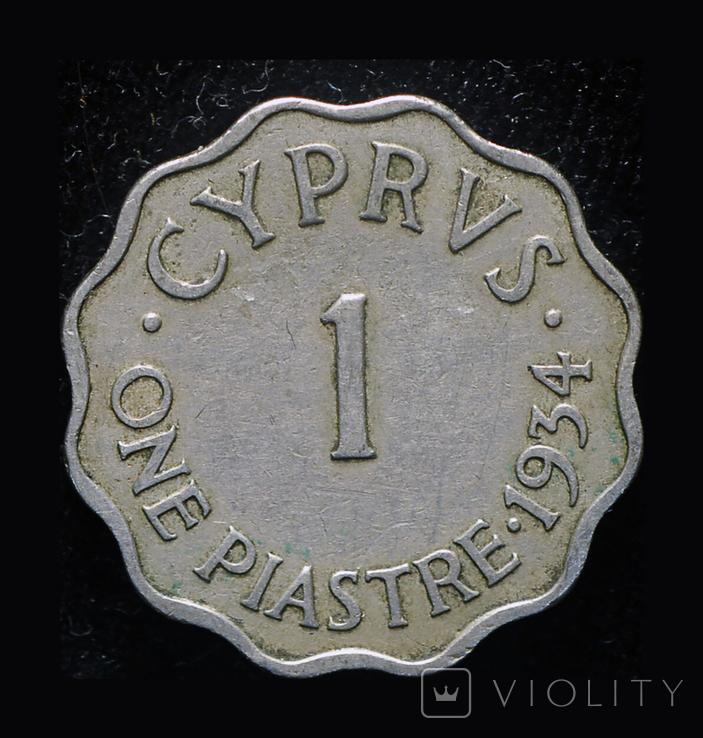 Британский Кипр 1 пиастр 1934, фото №2