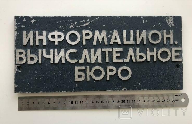 Алюминиевая табличка ИВБ, фото №3
