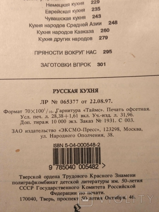Русская кухня, фото №5