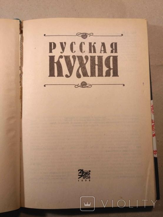 Русская кухня, фото №9