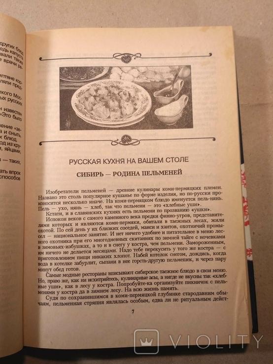 Русская кухня, фото №10
