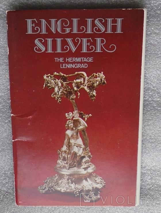 Эрмитаж серебро Англии, фото №2