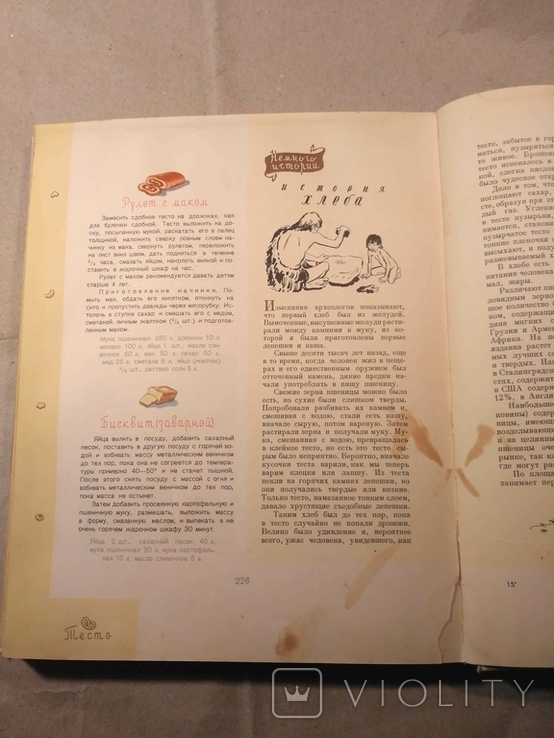 Детское питание 1966р, фото №9