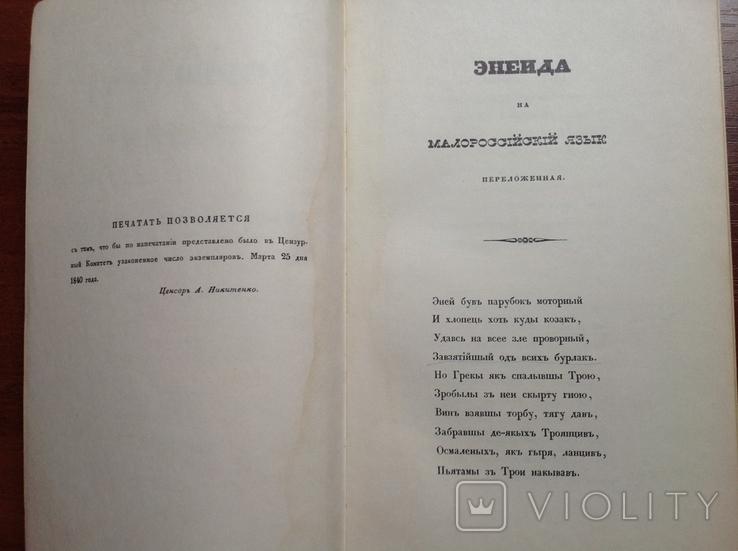 Котляревський. Енеїда (факсимільне видання), фото №4