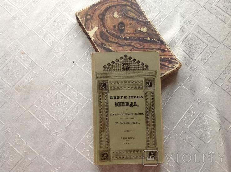 Котляревський. Енеїда (факсимільне видання), фото №5