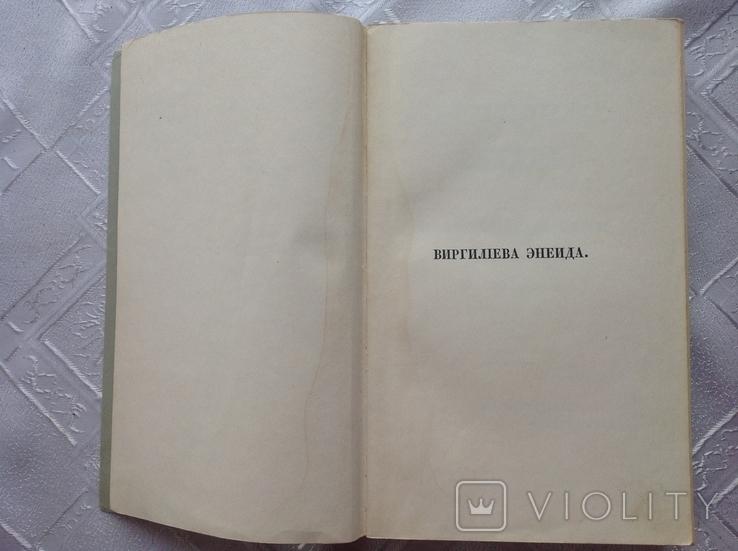 Котляревський. Енеїда (факсимільне видання), фото №7