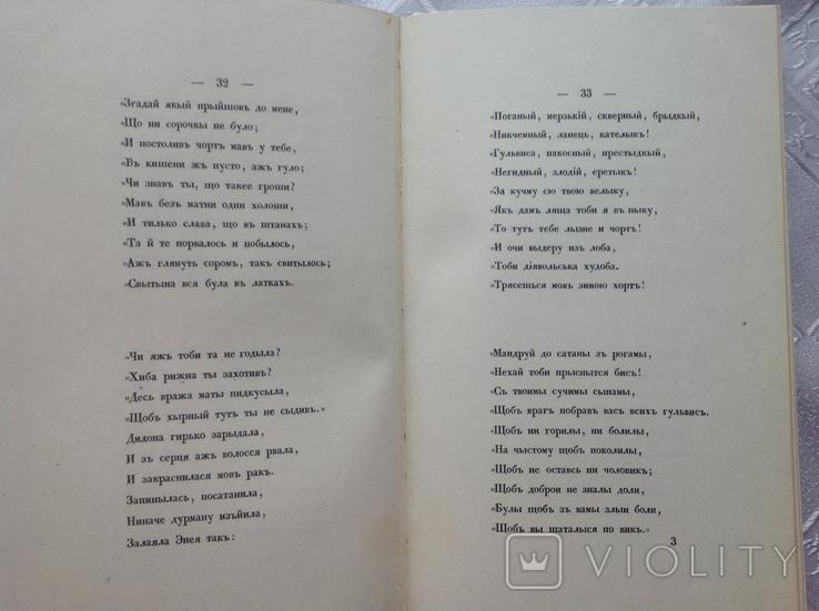 Котляревський. Енеїда (факсимільне видання), фото №8