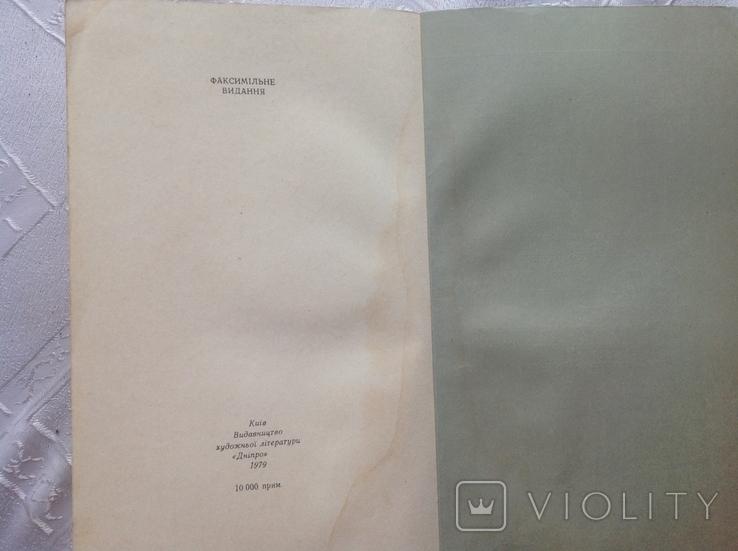 Котляревський. Енеїда (факсимільне видання), фото №9