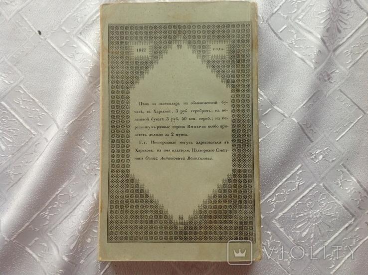 Котляревський. Енеїда (факсимільне видання), фото №10