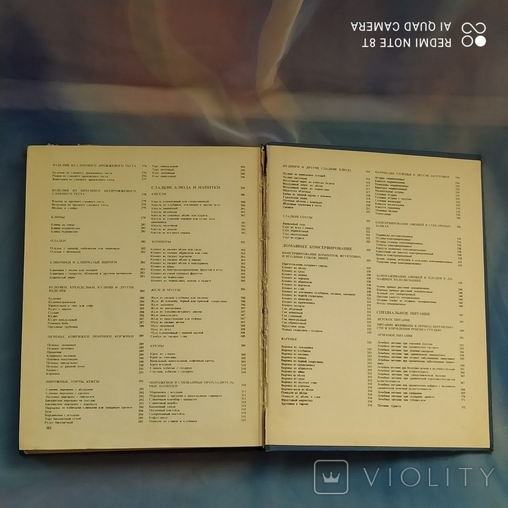 Книга о вкусной и здоровой пище 1980 год, фото №7