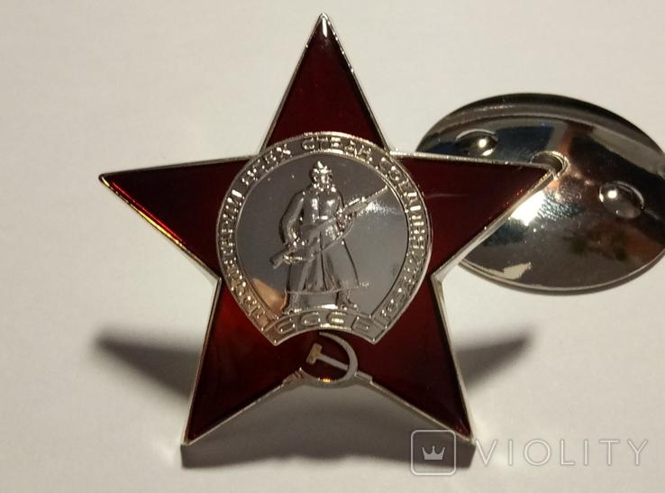 Орден Красной звезды копия, фото №2