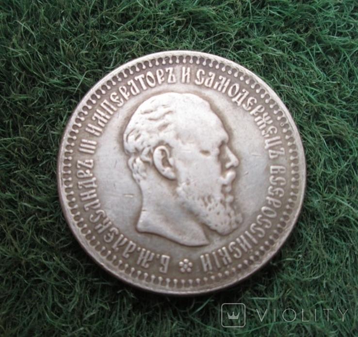 50 копеек 1890 г. Копия, фото №3